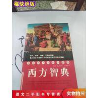 【二手九成新】西方智典葛拉西安中国民航出版社