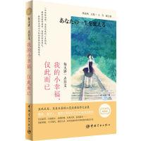 每天读一点日文--我的小幸福,仅此而已 : 日汉对译典藏版 精美插图(附赠地道正宗的MP3原文朗读音频、沪江网校日语能力考试网络课程)