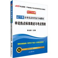 中公2017辽宁省公务员录用考试专项教材申论热点标准表述与考点预测