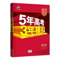 曲一线 2022A版 技术 浙江专用 5年高考3年模拟 五三