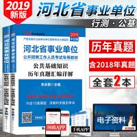 中公教育2019河北省事业单位公开招聘工作人员考试:职业能力测验+公共基础知识(历年真题)2本套