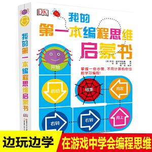 DK百科全书我的第一本编程思维启蒙书 幼儿编程入门教材教程 提升儿童概念和技能发展 批判性思维逻辑思维少儿趣味编程 国开童媒