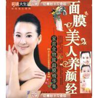 【二手9成新】面膜美人养颜经养生堂女性保健题组中国纺织出版社