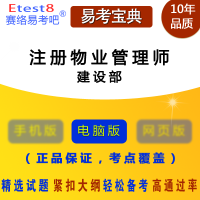 2019年全��物�I管理���Y格考�易考��典�件(建�O部)(含4科) (ID:9)章���/模�M�卷/��化��/真�}��/考