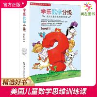 (限时抢)《学乐数学分级》level1(8册)美国儿童数学思维训练第一级数学启蒙