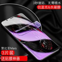 努比亚红魔Mars钢化水凝膜全屏覆盖抗蓝光红魔2代电竞游戏手机贴膜9D全包无白边屏保护眼纳米软膜防摔 努比亚Mars