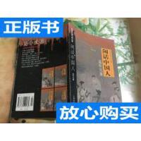[二手旧书9成新]链上花:中粮人管理提升智慧 /马建平主编 华文出?