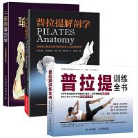 普拉提解剖学+瑜伽解剖学+普拉提训练全书 3册 普拉提教程瑜伽解剖学图谱健身书籍健身教练书运动解剖书塑形减肥图解