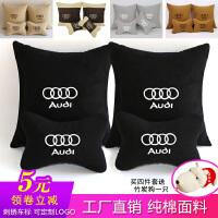 奥迪抱枕A4L/A6L/Q3/Q5/A3汽车头枕抱枕腰靠垫车用四件套LOGO订制