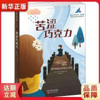 国际大奖小说 成长版――苦涩巧克力 [德] 米亚姆・普莱斯勒 9787530767573 新蕾出版社 新华书店 品质保