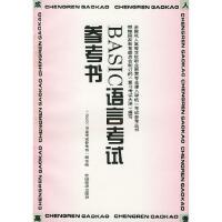 BASIC语言考试参考书 《BASIC语言考试参考书》编写组 中国经济出版社 9787501737376〖新华书店,稀
