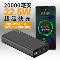 22.5W�p向超�快�W充充����m用�A�樘O果PD小米移�与�源20000毫安