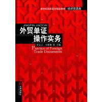外贸单证操作――实务新世纪高职高专精品教材 经济贸易类