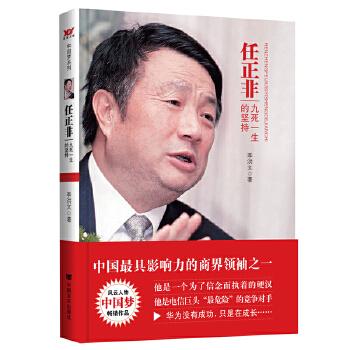 任正非:九死一生的坚持 关于任正非,关于华为,关于中国的实业,我们有太多需要了解,致敬中国民企!