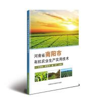 河南省南阳市有机农业生产实用技术