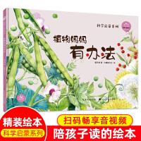 【驰创图书】植物妈妈有办法绘本陪孩子读绘本科学启蒙系列中国儿童成长的经典童话故事精装绘本亲子阅读图画书2-3-4-5-6