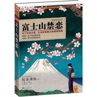 富士山禁恋 [日]松本清张;赵德