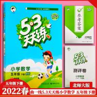 2020春 53天天练小学数学五年级下册北师版BSD 小儿朗53天天练5年级数学下册北师版 9787519102333