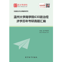 温州大学商学院630政治经济学历年考研真题汇编