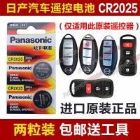 适用日产尼桑新轩逸 骐达 骊威 新阳光汽车钥匙遥控器电池CR2025