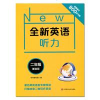 2019版 全新英语听力 二年级基础版 华东师范大学出版社