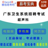 2018年广东卫生系统招聘考试(超声科)易考宝典手机版