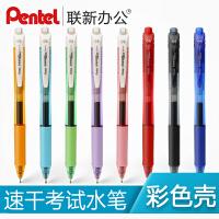 日本Pentel派通BLN-105速干中性笔学生用按动彩色黑笔考试签字水笔针管0.5