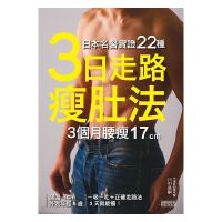 现货港台原版 日本名�t���C22�N:3日走路瘦肚法 3��月腰瘦17cm 繁体中文