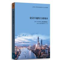 建设卓越的全球城市--2017/2018年上海发展报告