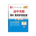 天利38套 高一下 化学(人教・必修第二册) 2021高中名校期中、期末联考测试卷 新教材