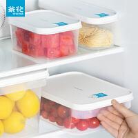 茶花抗菌冰箱用食品保鲜盒塑料密封盒水果盒储物盒PP材质无异味