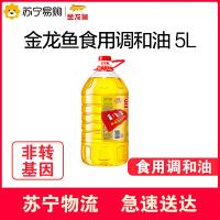【苏宁超市】金龙鱼黄金比例食用调和油 5L(非转)