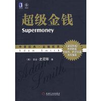 【二手旧书9成新】【正版包邮】超级金钱(美)史密斯(Smith,A.),李月平机械工业出版社