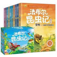 法布尔昆虫记绘本(礼盒装)小学生幼儿童课外书阅读 读物儿童绘本故事书 6-8-9-12周岁少儿必读书籍三年级