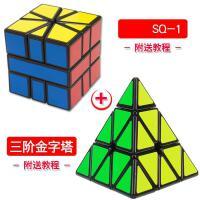 ?三阶金字塔魔方三角形异形魔方比赛儿童学生创意减压玩具?