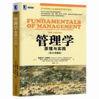 管理学原理与实践原书第9版第九版中文版(美)管理学书籍管理