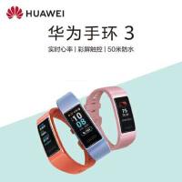 Huawei/华为手环3 运动智能手表防水彩屏心率监测支付天气微信 彩屏触控 睡眠监测 多运动模式