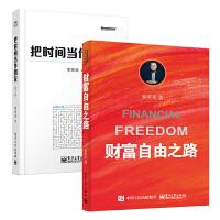 【包邮】 财富自由之路+把时间当作朋友(第3版) 李笑来套装2册 投资理财 励志激励书籍