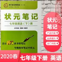 2020春 状元笔记 七年级英语下册 人教版RJ 龙门状元系列
