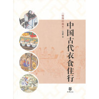 中国古代衣食住行(插图珍藏本)