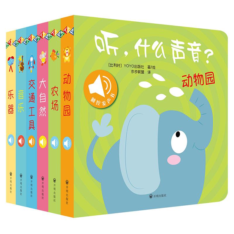 """原声触摸发声书:听,什么声音(套装全6册) 能按出声音的触控玩具书,专为视听敏感期宝宝打造!自媒体母婴公众号联合推荐!汇集动物、交通、乐器、大自然等36种""""真实原声"""",中英双语,耳育启蒙!步步联盟出品。"""