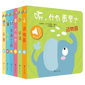 原声触摸发声书:听,什么声音(套装全6册)