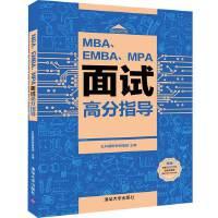 MBA、EMBA、MPA面试高分指导