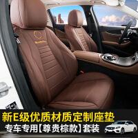 奔驰新E级汽车坐垫四季座垫E300L全包坐垫E200L E320L内饰改装件