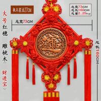 中国结桃木家装饰品客厅福字挂件乔迁开业礼品