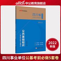 中公教育2021四川省事业单位公开招聘工作人员考试辅导教材:公共基础知识考前必做5套卷