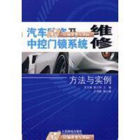 【二手9成新】汽车防盗及中控门锁系统维修方法与实例吴文琳,郭力