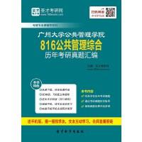 广州大学公共管理学院816公共管理综合历年考研真题汇编-手机版_送网页版(ID:130063)
