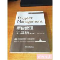 【二手旧书85成新】项目管理工具箱(第2版) /康路晨、胡立朋 中国铁道出版社