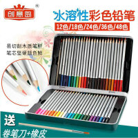 创意岛水溶性彩色铅笔12/18/24/36/48色铁盒美术绘画素描画笔套装